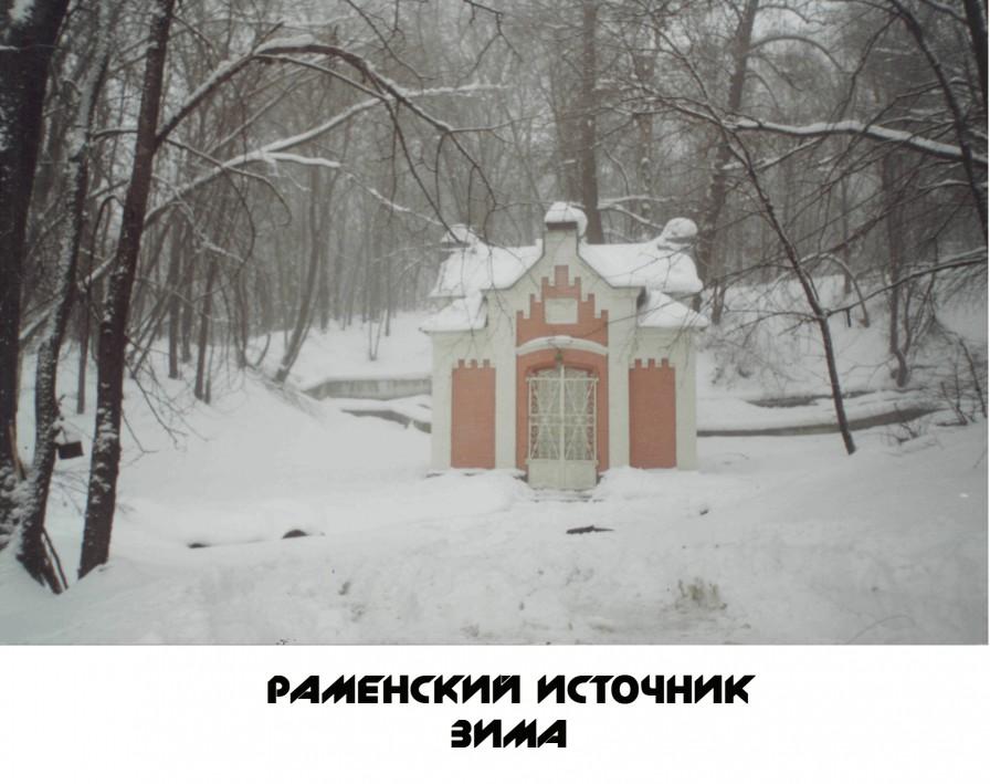 Раменский источник зимой