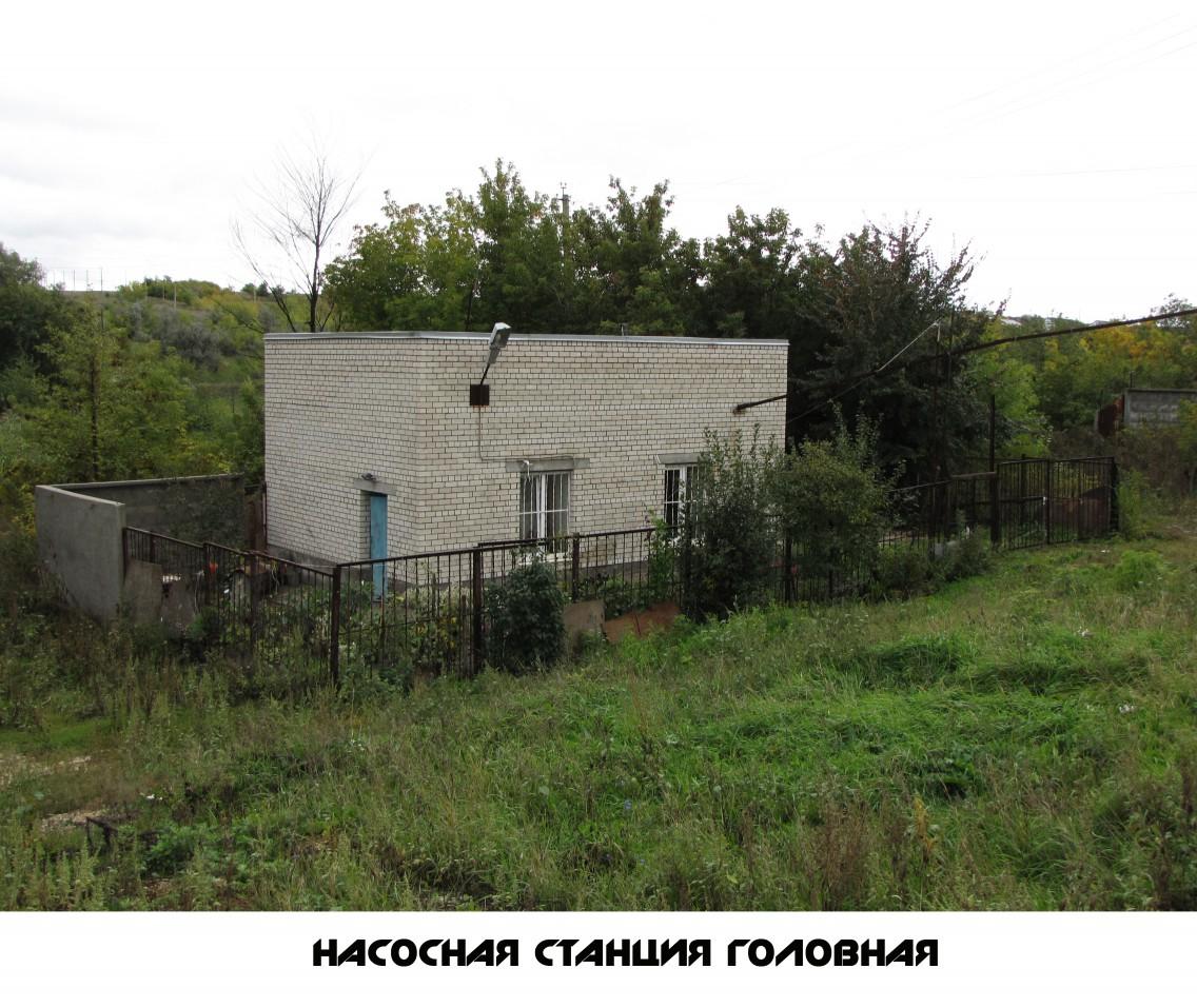 насосная станция Головная
