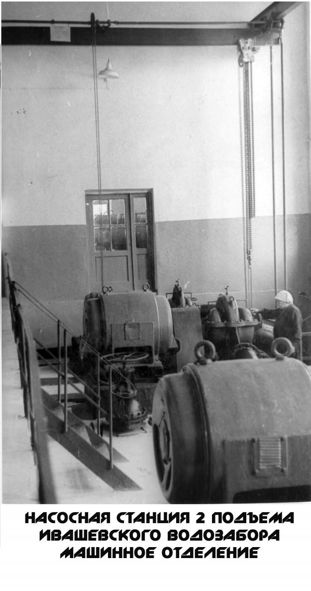 Ивашевский водозабор машинный зал