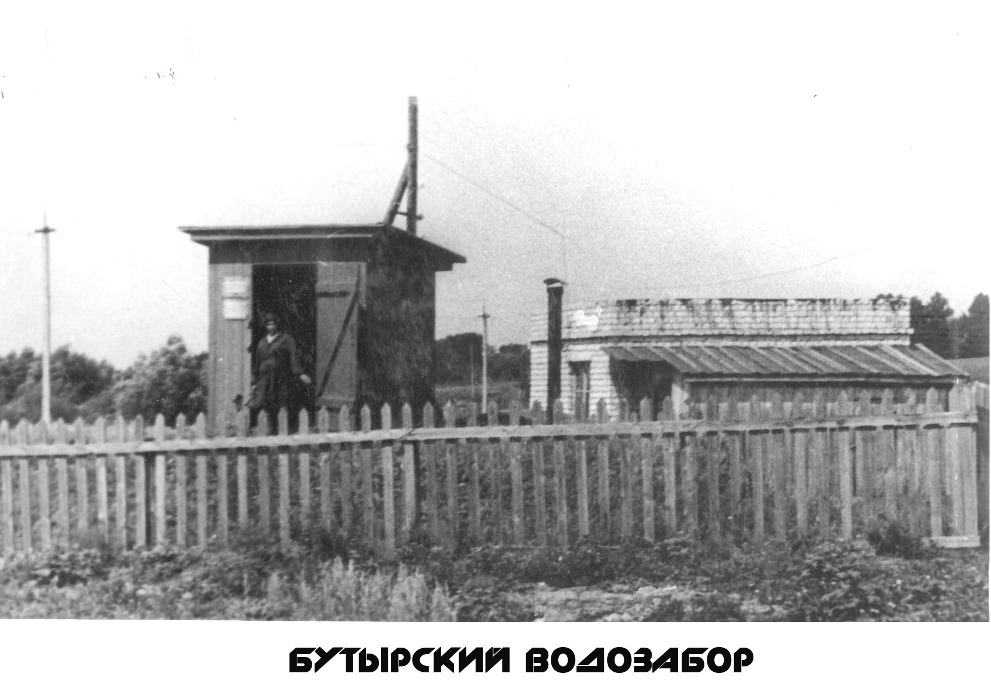 Бутырский водозабор
