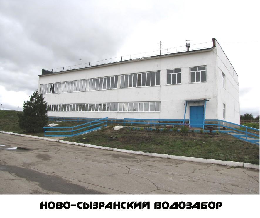 Ново-Сызранский водозабор
