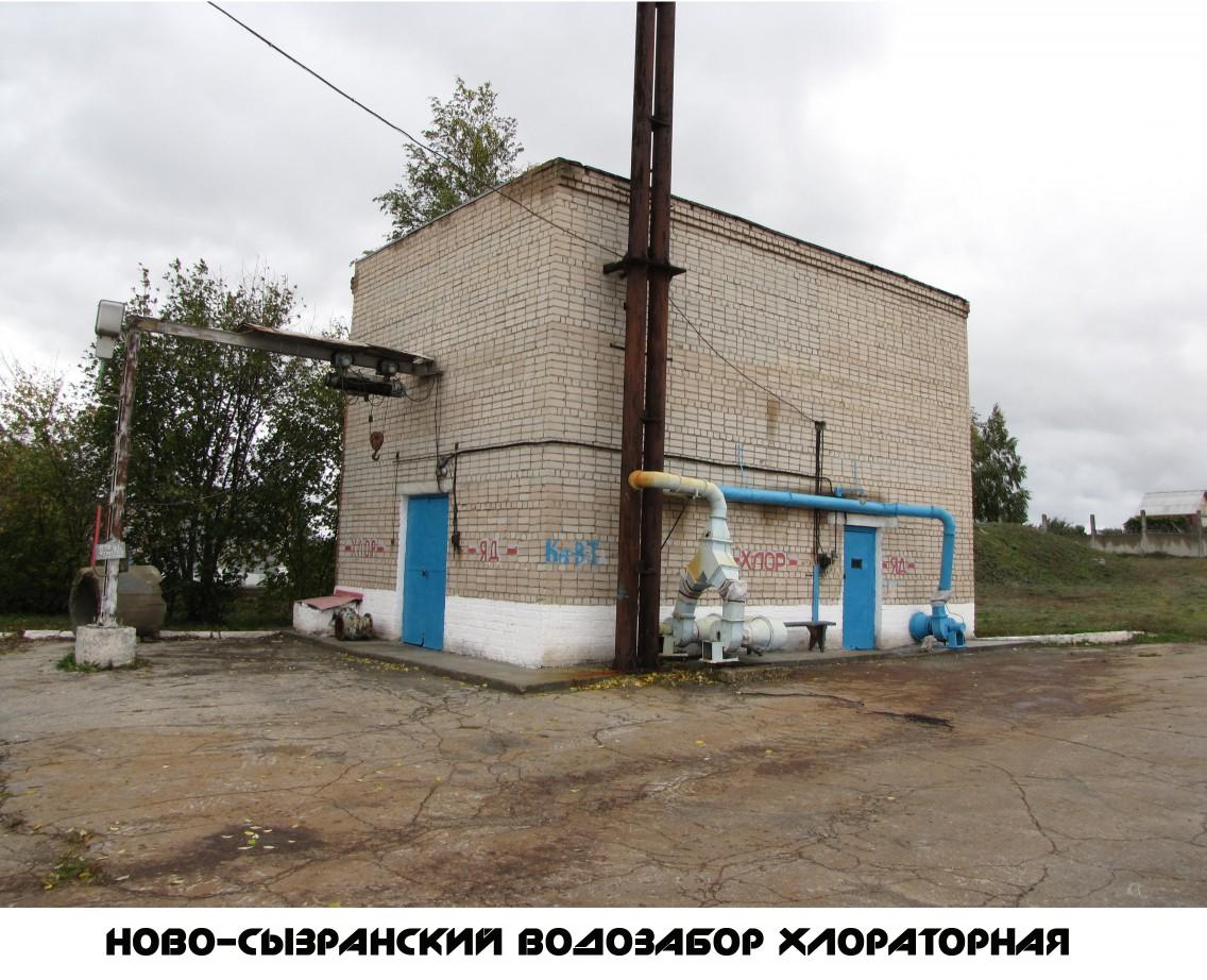 Ново-Сызранский водозабор хлораторная