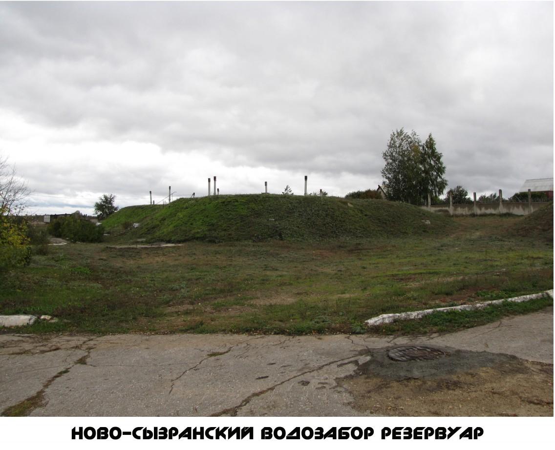 Ново-Сызранский водозабор резервуар