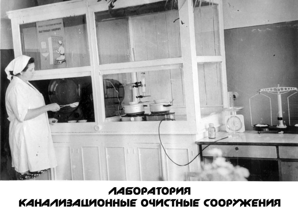 Биологические очистные сооружения лаборатория