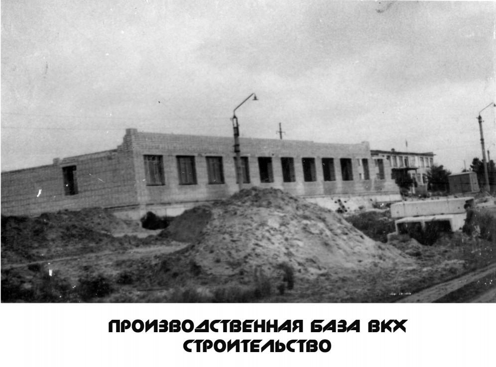 Производственная база ВКХ строительство