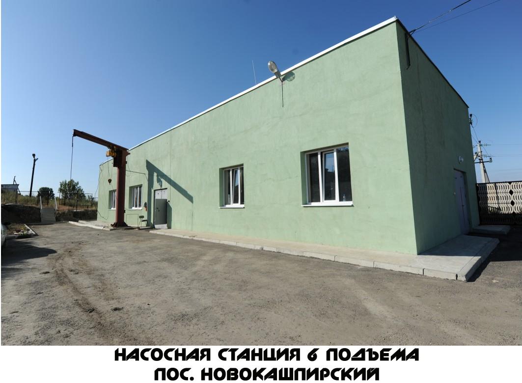 Насосная станция 6го подъема п. Новокашпирский