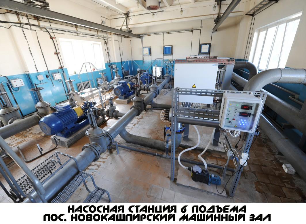 Насосная станция 6го подъема п. Новокашпирский машинный зал