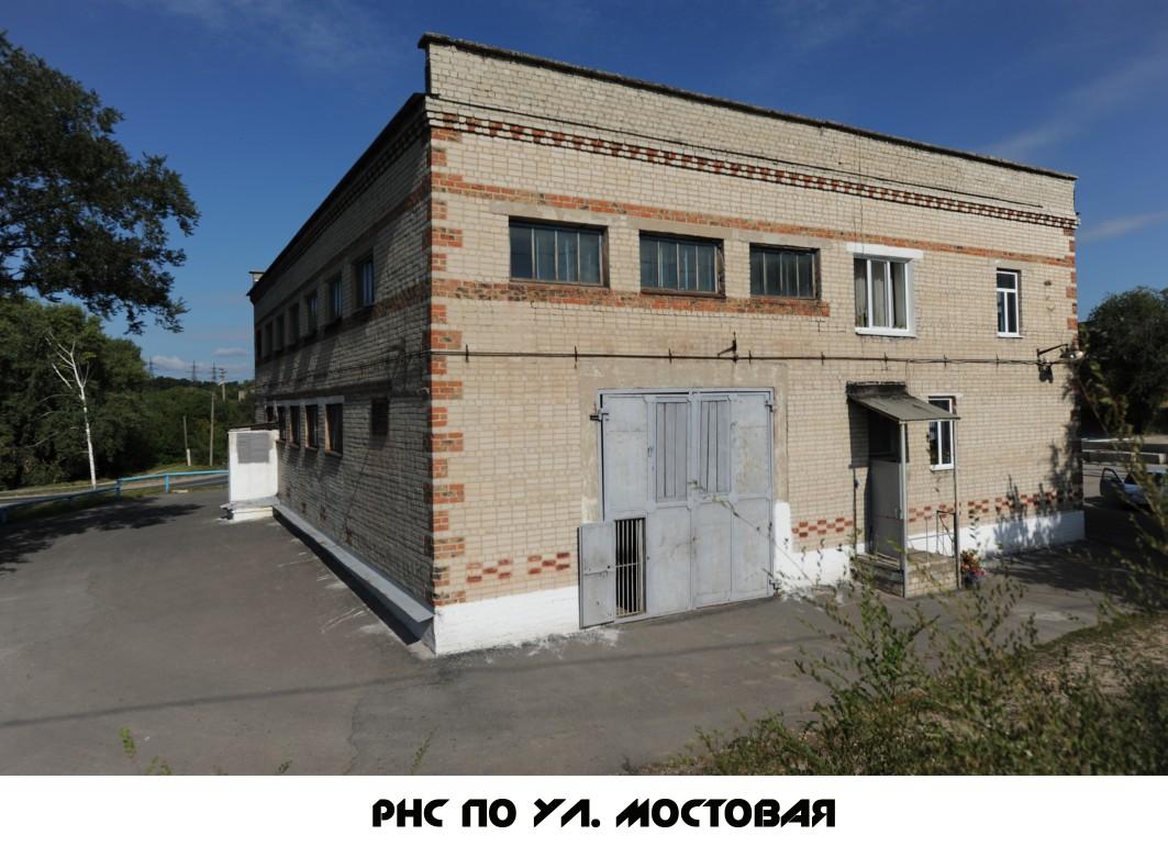 РНС по ул. Мостовая